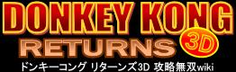 ドンキーコング リターンズ3D 攻略無双wiki